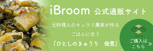 iBroon公式通販サイト
